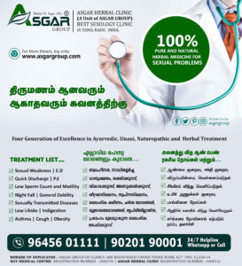 SEXOLOGIST IN TAMILNADU ASGAR HERBAL CLINIC A UNIT OF ASGAR HEALTHCARE GROUP